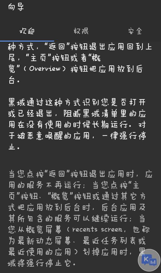黑域v2.4.9清爽版 职业杀后台