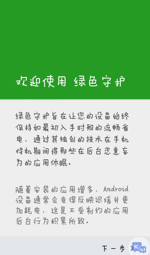绿色守护v3.6.2 守护你的软件作息