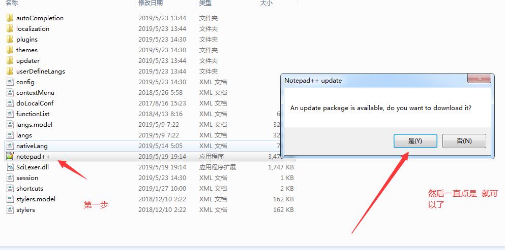 Notepad++ 代码编辑器 中文汉化直...