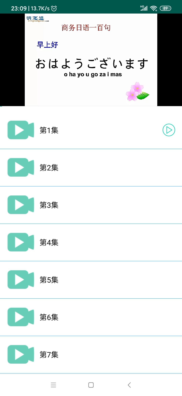 学日语1.0.0免费
