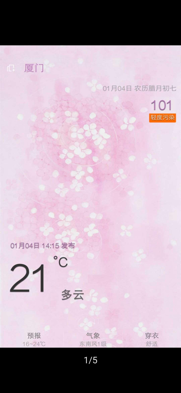 天气预报 4.8.3