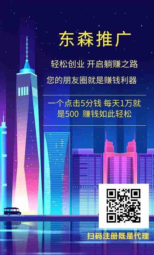 0撸东森推广五代收益  ,看电影也...