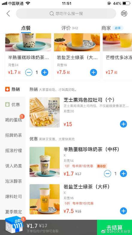【饿了么】小伙伴坐标上海,搜索...