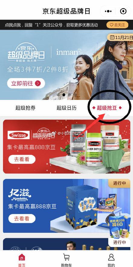 """wx搜索""""京东超级品牌日""""小程序-点..."""