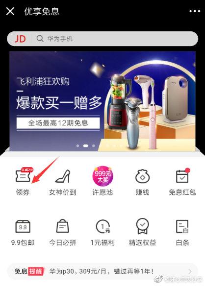 【京东】京东金融app搜索【优享免...
