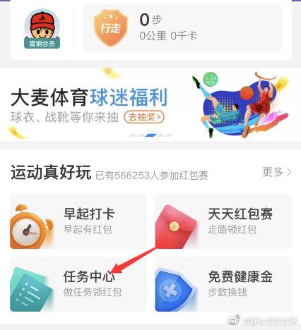 支付宝app搜【体育服务】任务中心...