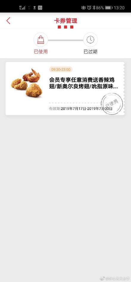 【肯德基】看下app有无推送鸡翅兑...