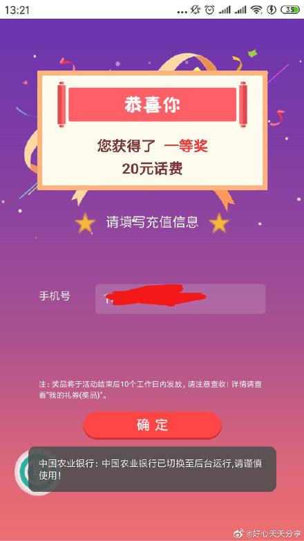 【农行】农行app-签到有礼-下拉3...
