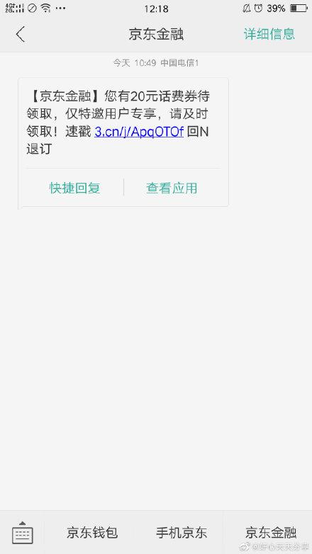 【京东】不经常用的账号留意短信...