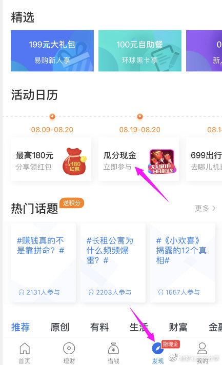 【苏宁】苏宁金融app-发现-活动日...