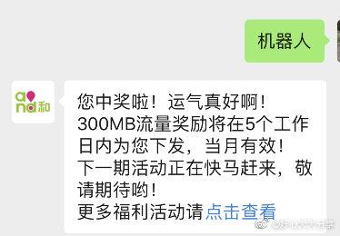 【移动流量】微信关注【中国移动...