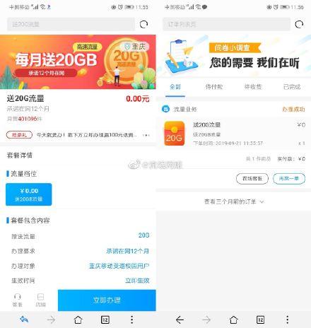 【流量活动分享】重庆受邀用户每...