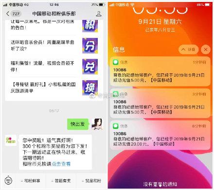 微信关注  中国移动和粉俱乐部  ...