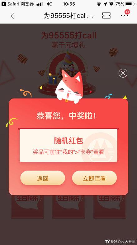 【招行】app首页搜索【为95555】开始打Call-分享有礼-