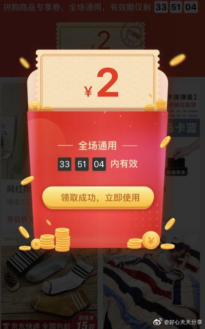 【京东】app搜【拼购】弹出领9-2...