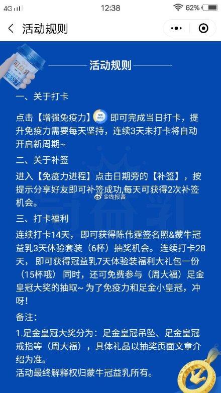 投稿 蒙牛签到领陈伟霆签名抽奖机...