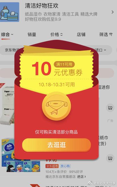 【京东】app搜索【手帕纸】领11-1...