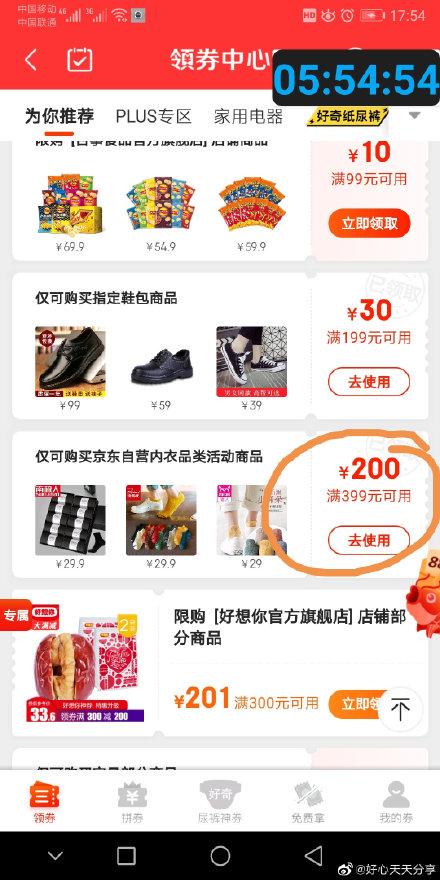 【京东】app领券中心-为你推荐-内...