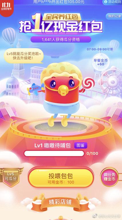 【京东】app搜索【全民养红包】京...
