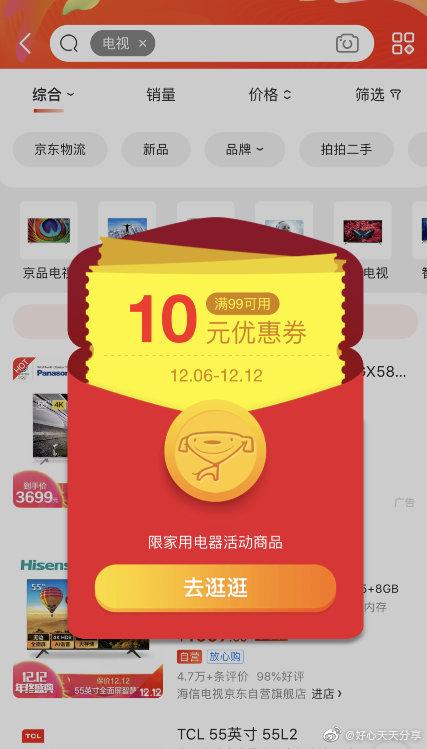 【京东】app搜索【电视】领99-10...