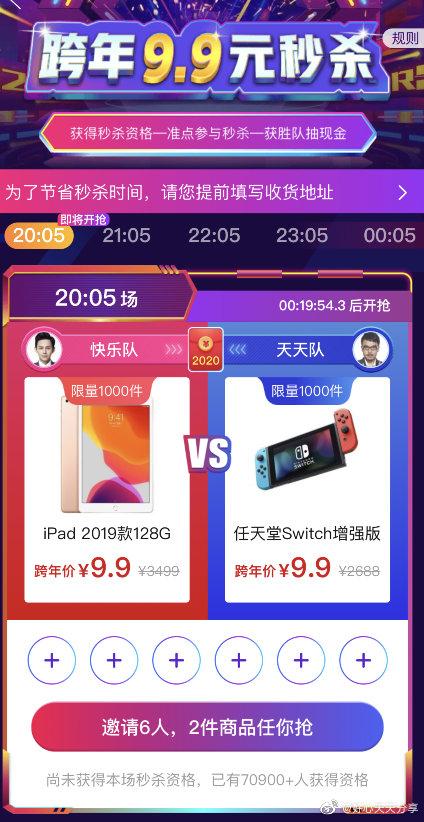 【拼夕夕】app首页100现金入口,湖南卫视晚会互动每个