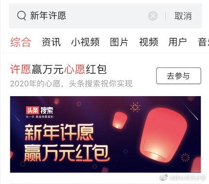 【今日头条】app搜索【新年心愿】任意点三个开红包,