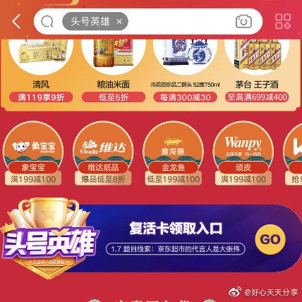 【京东】app搜索【头号英雄】下拉可领复活卡,晚上答
