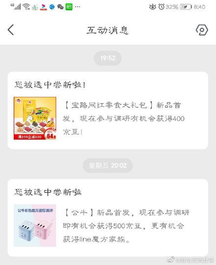 【京东】app消息-互动消息 如有收到宝路的推送完成调