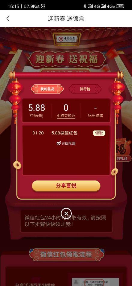 中国银行APP-进入生活专区,新春送红包幸运鼠于你页面