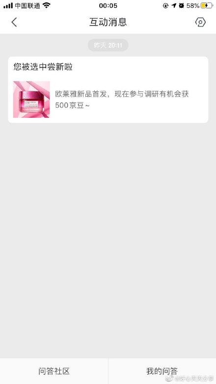 【京东】app消息-互动消息 如有收到欧莱雅的推送完成