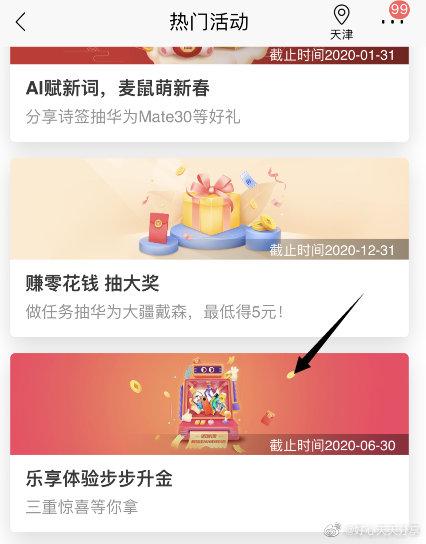 【招行】稍稍有点繁琐不过能抽4次奖app首页底部理财-