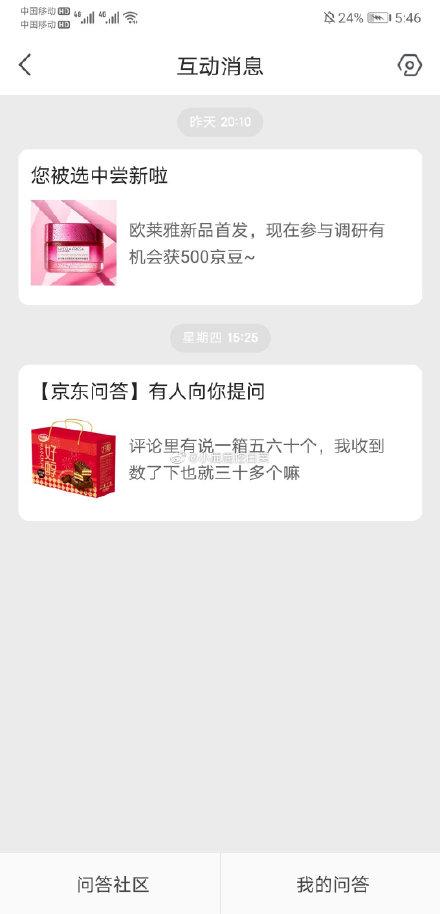 京东APP 右上角消息,收到欧莱雅调研有500个京豆