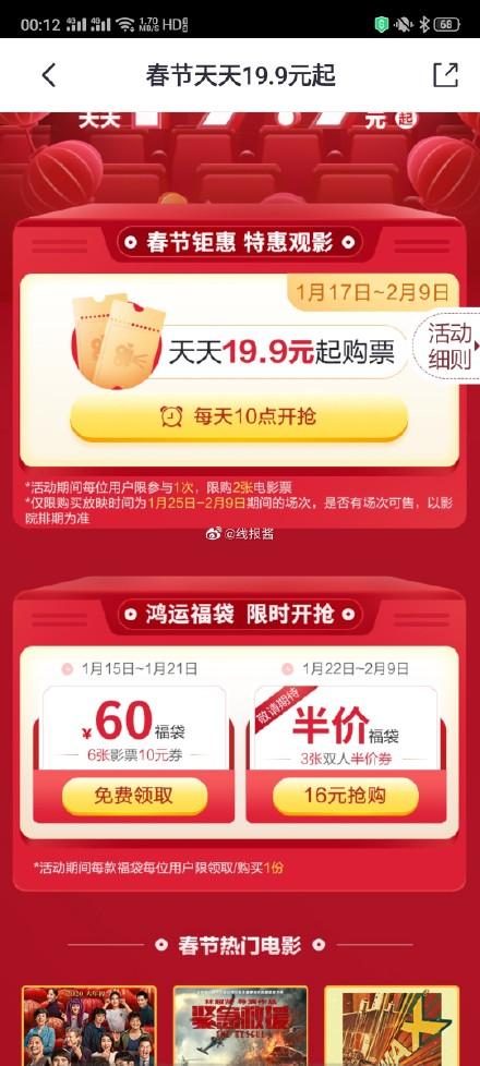 【招行】掌上生活app-影票-天天19.9起,有需可以16元