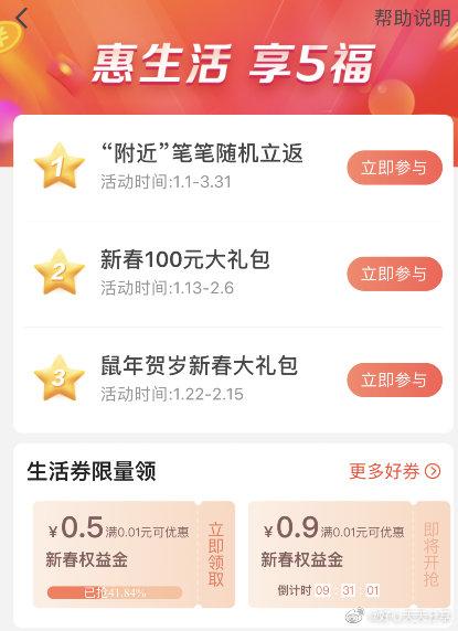 【翼支付】app首页惠生活,可领0.5元新春权益金