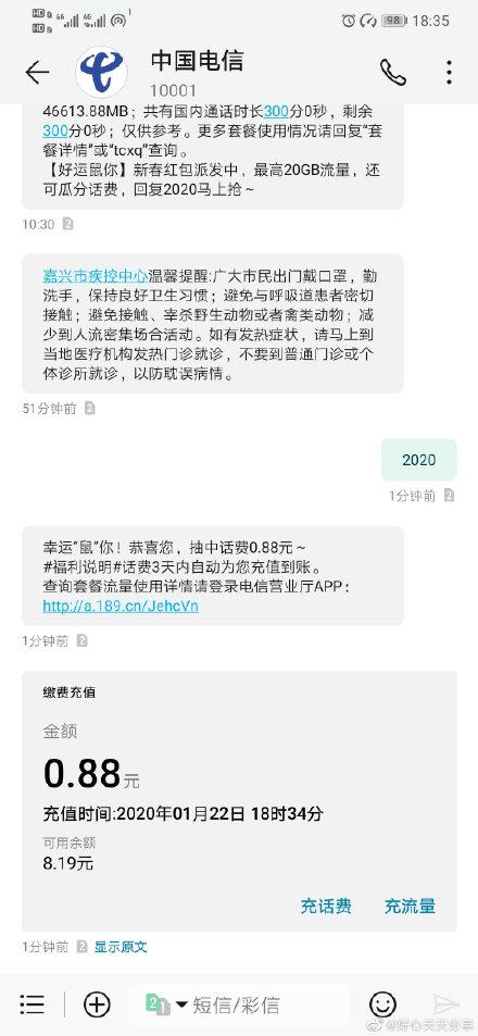 【电信】小伙伴坐标嘉兴,编辑短信2020发送到10001随