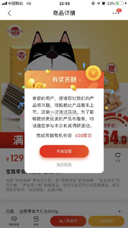 京东APP 右上角消息,收到宝路和燕之屋调研有400个/50