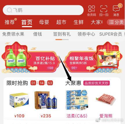 【苏宁】app首页大聚惠,红包雨一般是小额云券
