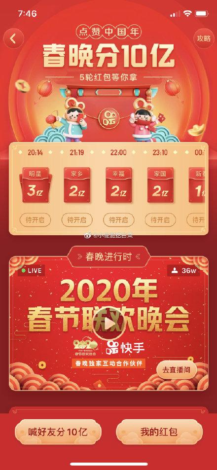 快手APP/快手极速版APP点赞中国年,春晚分10亿20:14/2