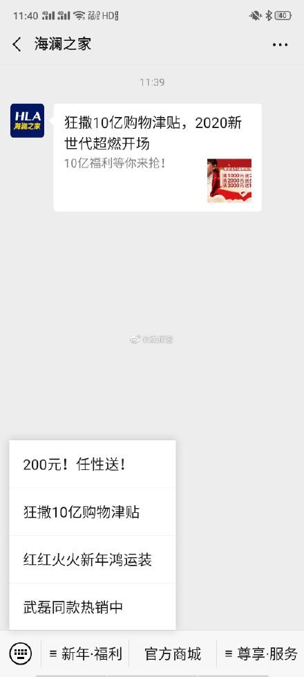 【微信】关注海澜之家公众号,如图所示位置,可领200