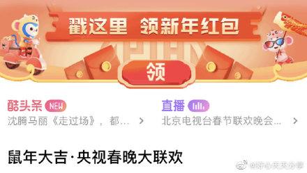 【优酷】app首页过福年领红包入口,观看指定视频领红