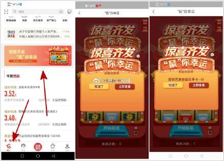 华夏银行app,纯注册不用实名,首页中间广告,鼠你幸