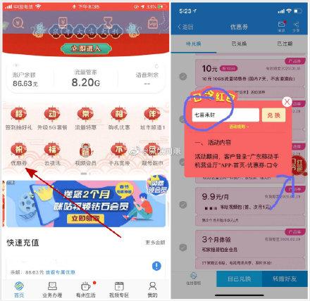 """广东移动福利领10元10G/7天流量券①打开""""广东移动""""A"""