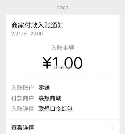 投稿:微信搜索小程序:联想商城+...