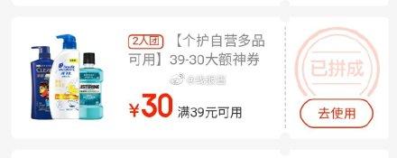 京东app首页,拼券,找39-30的券,好多神价,快