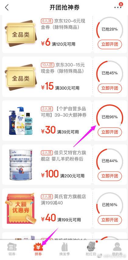 【京东】app首页领券中心-拼券 2人成团39-30券